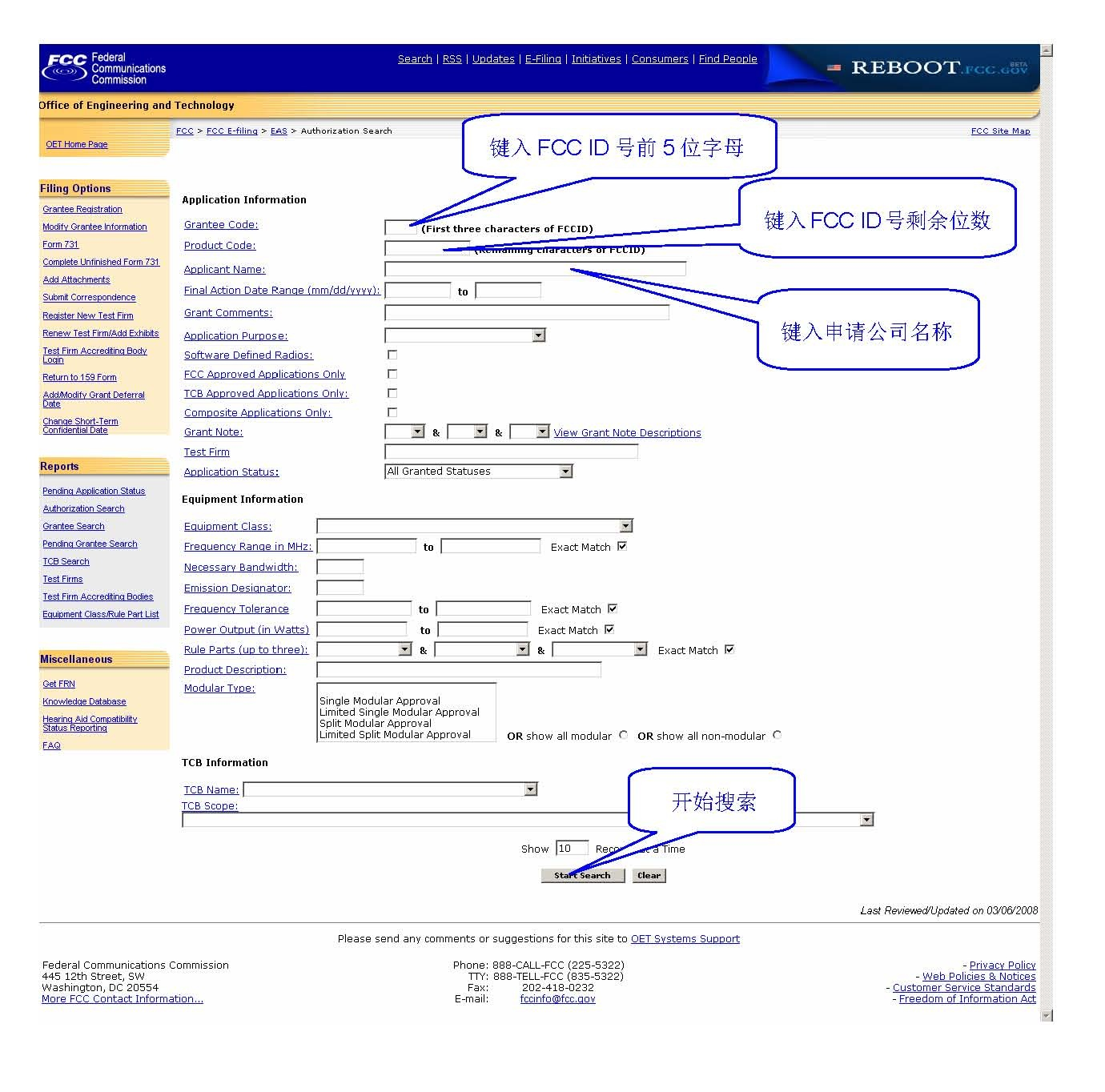 FCC ID查询