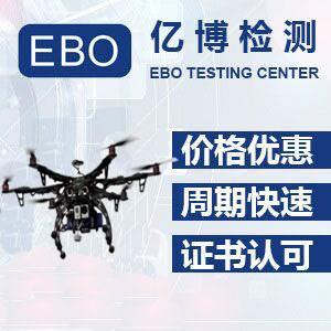 无人机fcc认证标准