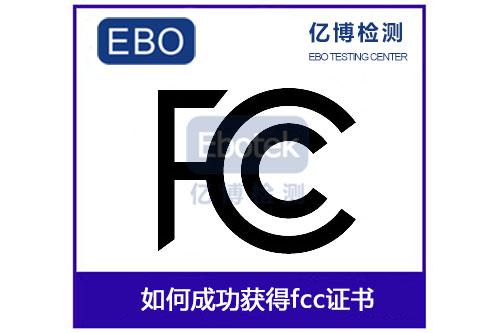 怎么获得fcc证书