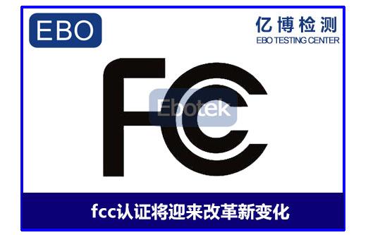 fcc改革新变化
