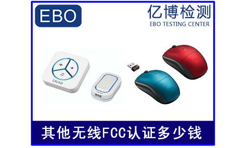 其他产品fcc认证费用