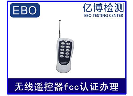 无线遥控器fcc认证