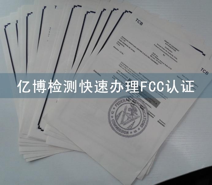 fcc认证快速办理
