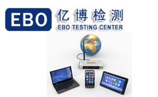 电子产品fcc认证