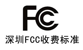深圳fcc认证收费标准