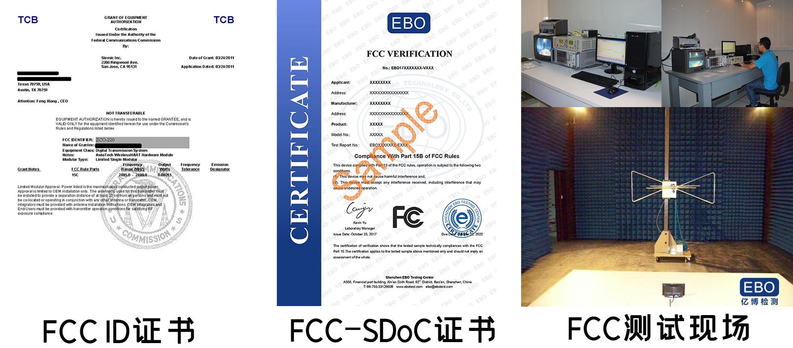 FCC认证证书