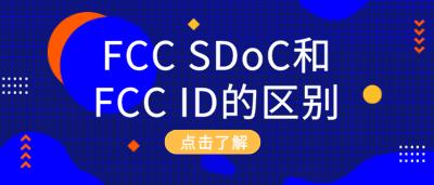 FCC SDoC和FCC ID的区别
