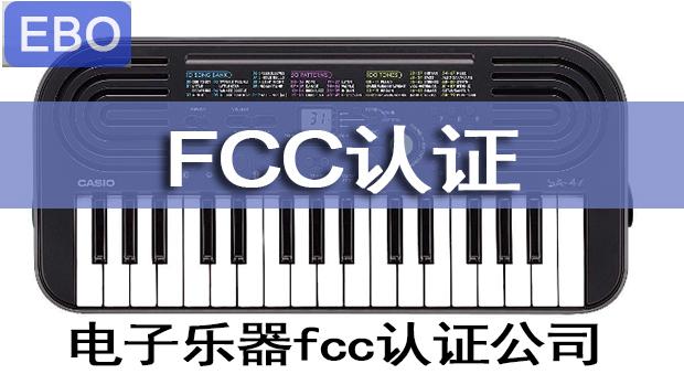 电子乐器fcc认证公司