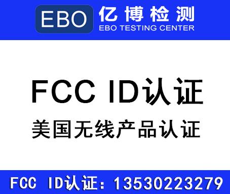 FCC认证 ID号码