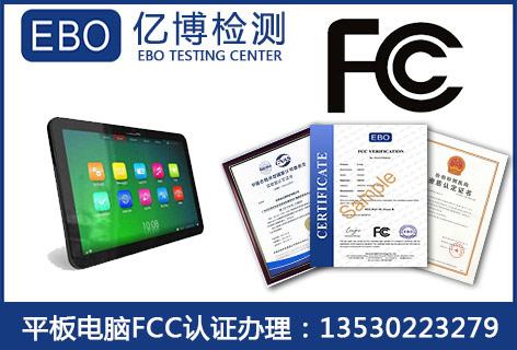 平板电脑办理fcc认证样机要求