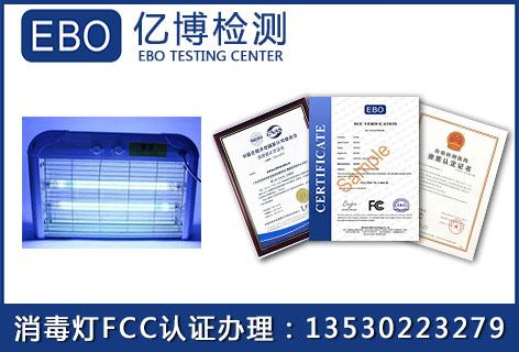 紫外线杀菌灯FCC认证机构