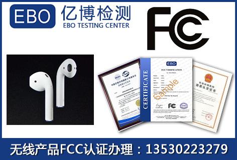 无线产品FCC认证是什么