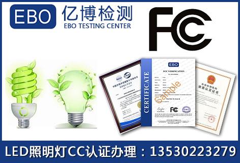 led照明灯FCC认证标准