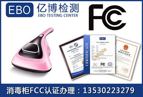 无线除螨仪FCC认证流程