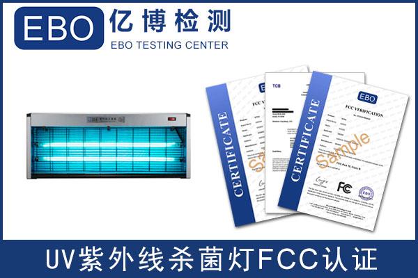 紫外线灭菌灯如何办理fcc认证