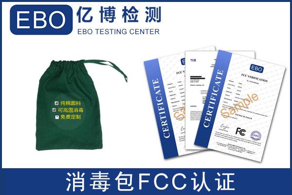 UVC消毒包FCC认证办理流程