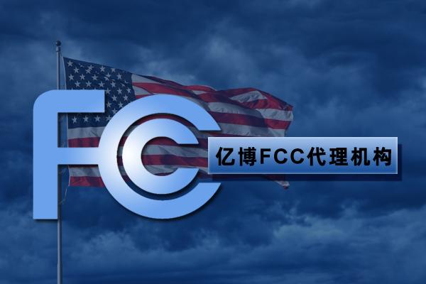 fcc认证代理服务机构