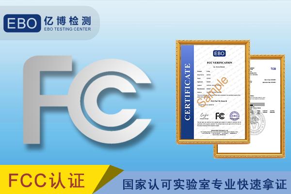 FCC认证时间及费用