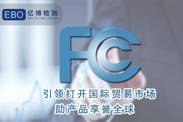 fcc认证和ul认证