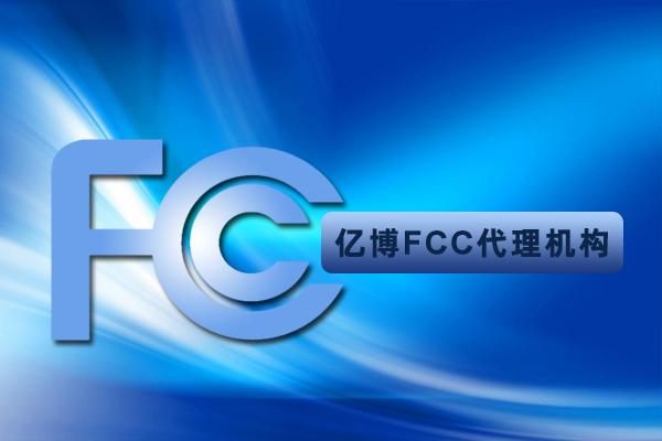 无线电吉他FCC认证