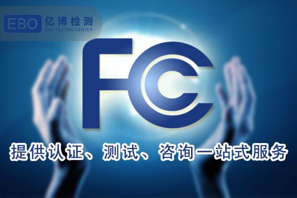 深圳亚马逊FCC认证办理