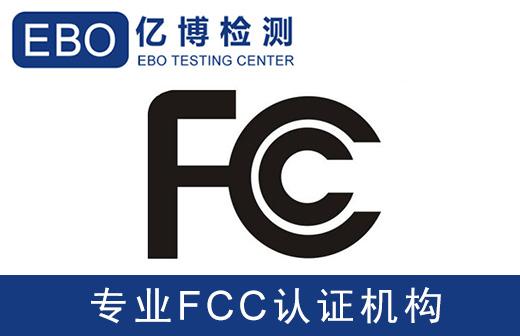 卡通电子琴FCC认证
