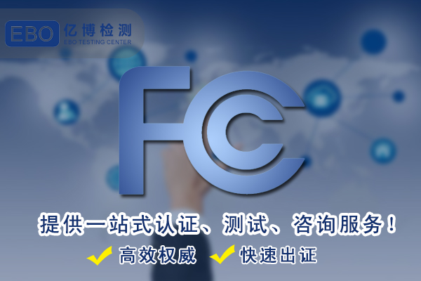 FCC自我宣告验证