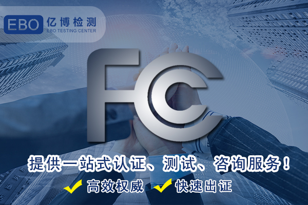 监视器fcc认证流程