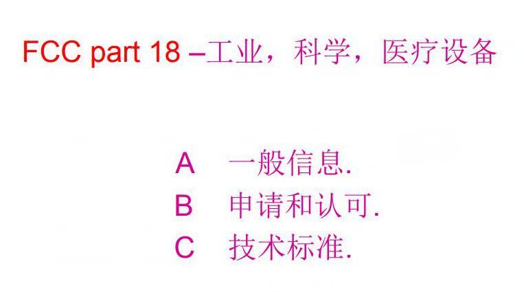 fcc part 18中文版标准下载