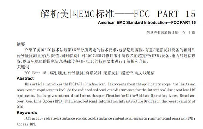 FCC PART 15标准