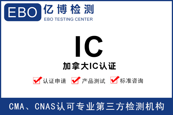 加拿大IC认证