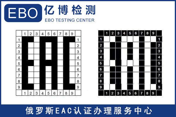 eac标签使用方法