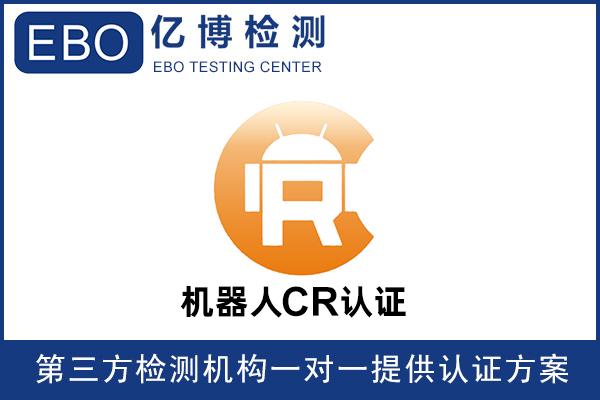 机器人cr认证机构